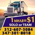 rusrek.com: 1471-76 QaratAsh Trucking INC (347) 301-8081 (630) 755-8881 909