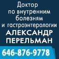 rusrek.com: #1010 Dr Perelman (646) 876-9778