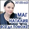 rusrek.com: 1146-35 Наталия 1-347-585-6620