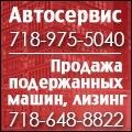 rusrek.com: 1282-109 grandprix 718-975-5040 718-648-8822