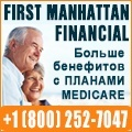 rusrek.com: First Manhattan Financial (800) 252-7047