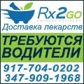 rusrek.com: 145969 Rx2Go (917) 704-0202 (347) 909-1968 (732) 822-3936