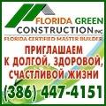 rusrek.com: 2020-05-28 Florida Green 386 447-4151 1410-14