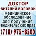 rusrek.com: 548 Доктор Воловой Медосмотр CDL 718 975-8500