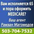 rusrek.com: Рамзан Магомедов (503) 704-7532