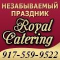 rusrek.com: 1477-109 Royal Catering (917) 559-9522