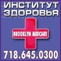 rusrek.com: Brooklyn MedCare 718 645-0300 1182-58