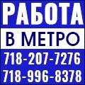 rusrek.com: Работа в Метро (718) 207-7276 (718) 996- 8378