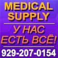 rusrek.com: 1458-38 medical supply есть всё  929-207-0154929-777-3000