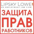rusrek.com: Lipsky Lowe Employment Law Firm (646) 904-8141