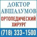 rusrek.com: 821 Авшалумов (718) 333-1500