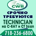 rusrek.com: В Radiology требуется (718) 236-4696 (718) 236-6800