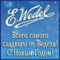 rusrek.com: E.Wedel