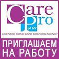 rusrek.com: Приглашаем на работу - Care Pro of NY