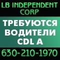 rusrek.com: LB Independent Corp 630-210-1970