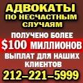 rusrek.com: 892 Адвокаты по несчастьям (212) 221-5999
