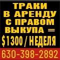 rusrek.com: 1454-43 Cargo Plus 630-398-2892