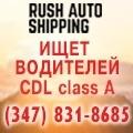 rusrek.com: Rush Auto Shiping (347) 831-8685