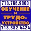 rusrek.com: Обучение и трудоустройство(718) 382-4424 (718) 766-9800