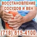 rusrek.com: Восстановление сосудов и вен - 1334-96