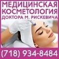 rusrek.com: Медицинская косметология (718) 934-8484