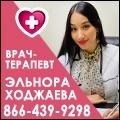 rusrek.com: 1452-60 Эльнора Ходжиева (347) 769-0400 (866) 439-9298