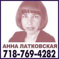 rusrek.com: Адвокат Анна Латковская - 1343-28 - (718) 769-4282