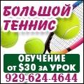 rusrek.com: 1471- 86 Tennis 929-624-4644