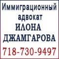 rusrek.com: 1364-123 Джамогарова (718) 730-9497