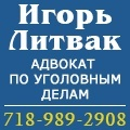 rusrek.com: 1474-54 Игорь Литвак 718-989-2908