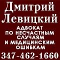 rusrek.com: 512 Левицкий 347 462-1660