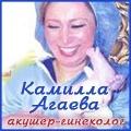 rusrek.com: Камилла Агаева - акушер-гинеколог - 598-307 - (718) 336-1909 (212) 744-0392