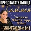 rusrek.com: 1482-23 Соломия +380-93-028-6161