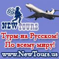 rusrek.com: New Tours (718) 934-7644