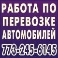 rusrek.com: 1427-55 Prime track Inc 773-245-6145