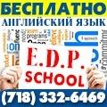 rusrek.com: E.D.P. School