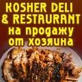 rusrek.com: Коsher Deli & Restaurant (917) 690-4553