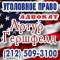 rusrek.com: Гершфелд (212) 509-3100