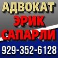rusrek.com: Эрик Сапарли (929) 352-6128 1438-10