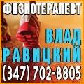 rusrek.com: Физиотерапевт Влад Равицкий - 1351-59 -  (347) 702-8805