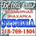 rusrek.com: 740 Стэлла 718 769-1504 347 335-9714