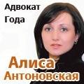 rusrek.com: Юридическая фирма Алисы Антоновской - 846-80 - (718) 924-2896