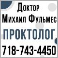 rusrek.com: Фульмес Проктология (718) 743-4450