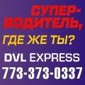rusrek.com: DVL expres 773-373-0337