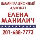 rusrek.com: 1428-08 Елена Манилич (201) 535-3628 201-668-7773