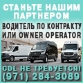 rusrek.com: East Coast Transportation - 1356-50 - 971-284-3089