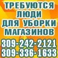 rusrek.com:  1434-59 Bcs Service Group 309-287-5456, 309-336-1633