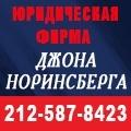 rusrek.com: 1430-22 NORINSBERG LAW (212) 587-8423