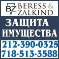rusrek.com: Beress&Zalkind 1419-62 (212) 390-0325 (718) 513-3588