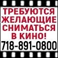rusrek.com: 1486-91 1082 Кино (718) 891-0800